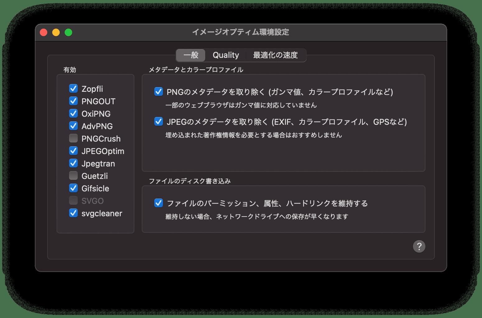 imageoptim_01