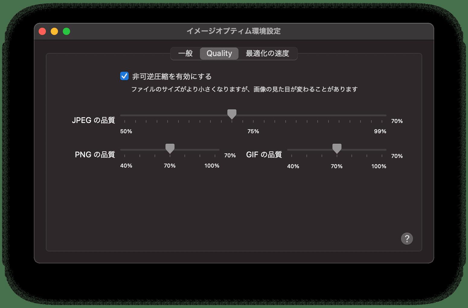 imageoptim_02