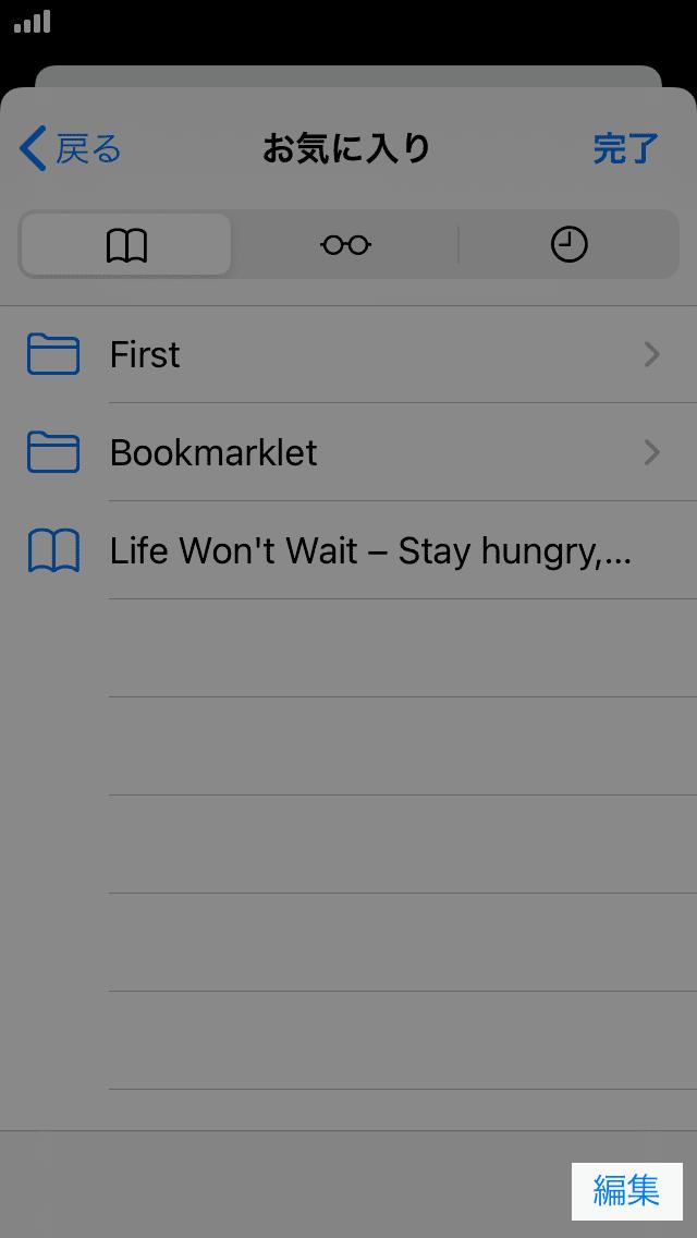 register-bookmarklet-on-iphone-safari_05