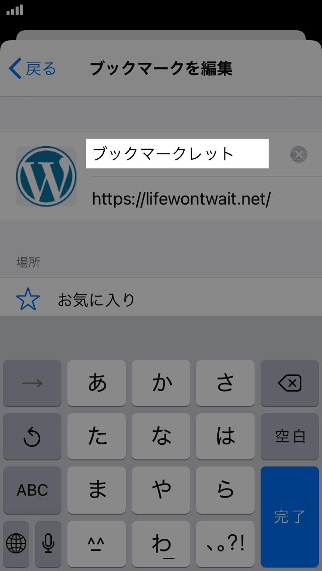 register-bookmarklet-on-iphone-safari_08