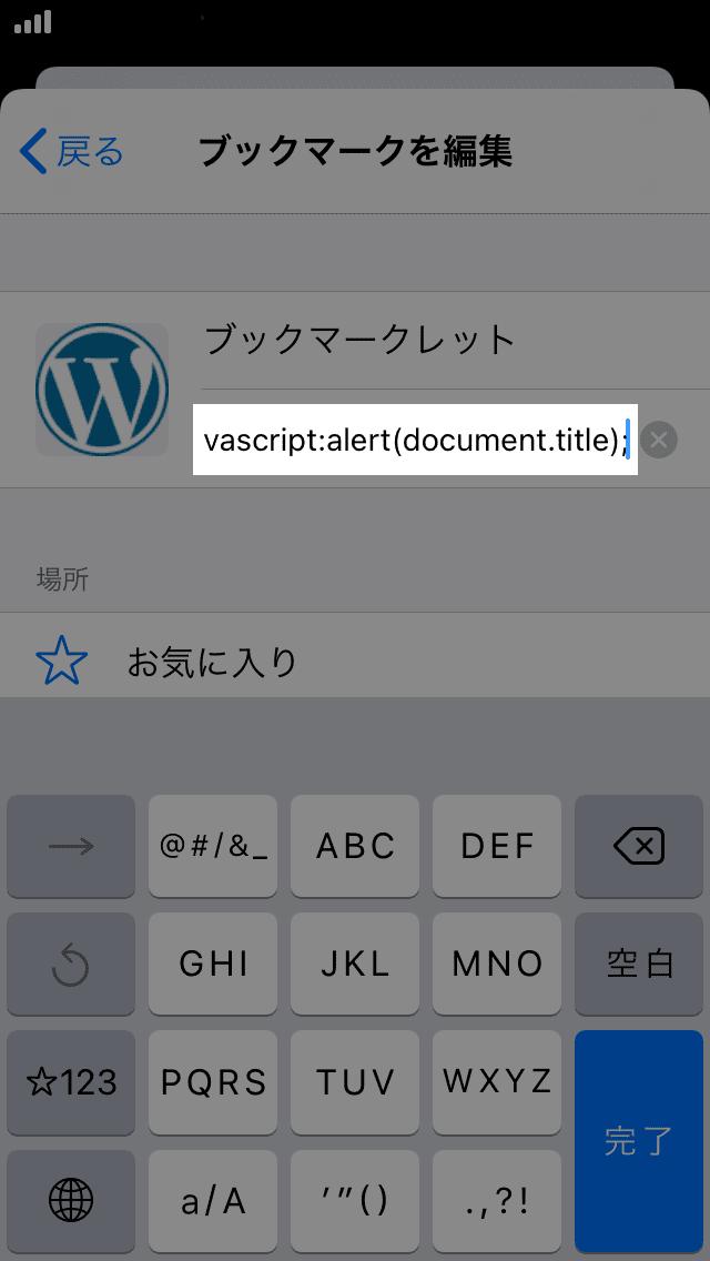 register-bookmarklet-on-iphone-safari_10